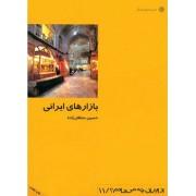 بازارهای ایرانی