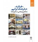 خانه در فرهنگ ایرانی مفاهیم و بعضی از کاربردها