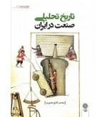 تاریخ تحلیلی صنعت در ایران