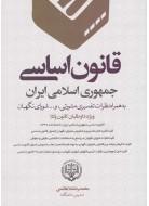 قانون اساسی جمهوری اسلامی ایران ویژه داوطلبان کانون وکلا