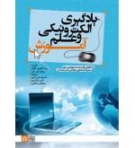 یادگیری الکترونیکی و علم آموزش