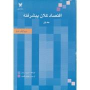 اقتصاد کلان پیشرفته جلد اول ویرایش دوم