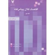 اقتصاد کلان پیشرفته جلد دوم ویرایش دوم