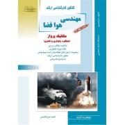 مهندسی هوا و فضا کتاب چهارم راهیان ارشد