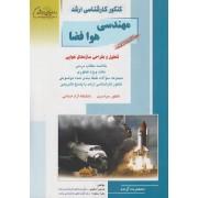 مهندسی هوا فضا کتاب سوم راهیان ارشد