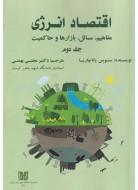 اقتصاد انرژی مفاهیم مسائل بازارها و حاکمیت جلد دوم