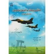 مبانی پرواز و آیرودینامیک به زبان ساده