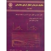 مکانیک شاره ها و انتقال گرمای محاسباتی جلد دوم