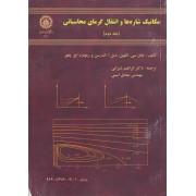 مکانیک شاره ها و انتقال گرمای محاسباتی جلد دوم ویرایش دوم