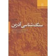 سنگ شناسی آذرین