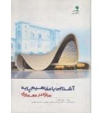 آشنایی با مفاهیم پایه سازه در معماری