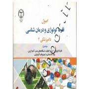 اصول فارماکولوژی و درمان شناسی در دامپزشکی جلد دوم