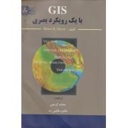 GIS با رویکرد بصری