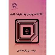 RFID دروازه ای به اینترنت اشیا