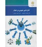 اداره امور عمومی در اسلام ارشد مدیریت دولتی دانشگاه پیام نور