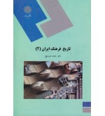 تاریخ فرهنگ ایران 2 رشته مدیریت جهانگردی