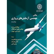 مبانی مهندسی آزمایش های پروازی