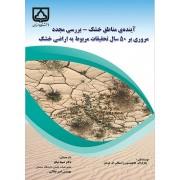 آینده مناطق خشک بررسی مجدد مروری بر 50 سال تحقیقیات مربوط به اراضی خشک