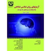 آزمون های روانشناسی شناختی با استفاده از نرم افزار CogLab