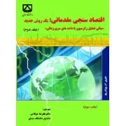 اقتصاد سنجی مقدماتی یک روش جدید جلد دوم