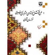 طرح و نقش در فرش ها عشایری روستای خراسان شمالی