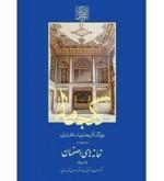 گنجنامه دفتر چهارم  خانه های اصفهان