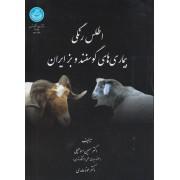 اطلس رنگی بیماری های گوسفند و بز ایران