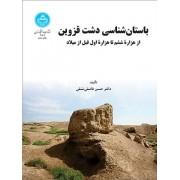 باستان شناسی دشت قزوین از هزاره ششم تا هزاره اول قبل از میلاد
