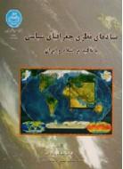 بنیادهای نظری جغرافیای سیاسی با تاکید بر اسلام و ایران