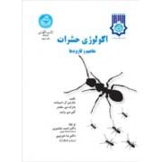 اکولوژی حشرات مفاهیم و کاربردها
