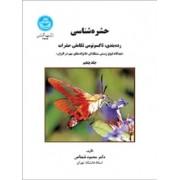 حشره شناسی جلد پنجم