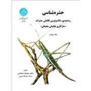 حشره شناسی جلد چهارم