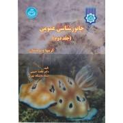 جانورشناسی عمومی جلد دوم کرمها و نرم تنان