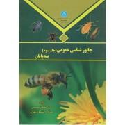 جانورشناسی عمومی جلد سوم بندپایان