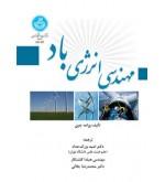 مهندسی انرژی باد