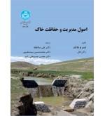 اصول مدیریت و حفاظت خاک