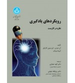 رویکردهای یادگیری نظریه و کاربست