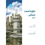 شالوده صنعت شیمیایی جلد اول