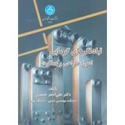 تبادلگرهای گرمایی اصول و طراحی و عملکرد
