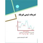 تمرینات شیمی فیزیک