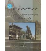 طراحی ساختمان های بتن مسلح بر مبنای مبحث نهم و آیین نامه بتن ایران آبا