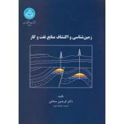 زمین شناسی و اکتشاف منابع نفت و گاز