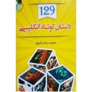 129 داستان کوتاه انگلیسی به فارسی