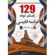 129 داستان کوتاه فرانسه فارسی