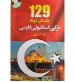 129 داستان کوتاه ترکی استانبولی فارسی