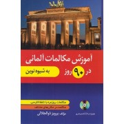 آموزش مکالمات آلمانی در 90 روز به شیوه نوین