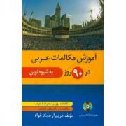 آموزش مکالمات عربی در 90 روز به شیوه نوین