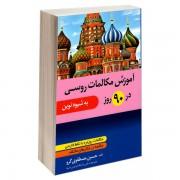 آموزش مکالمات روسی در 90 روز به شیوه نوین