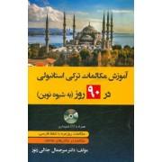 آموزش مکالمات ترکی استانبولی در 90 روز به شیوه نوین