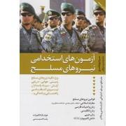 آزمون های استخدامی نیروهای مسلح